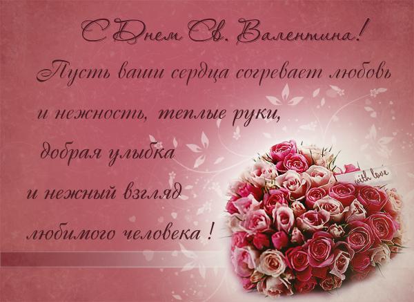 14 февраля открытка с поздравлением